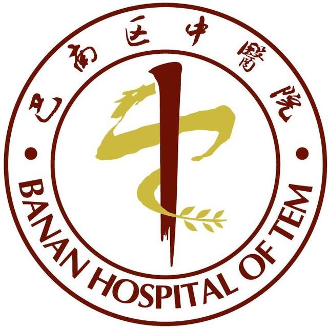 重庆市巴南区中医院