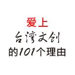 爱上台湾文创的101个理由