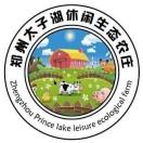 郑州太子湖休闲生态农庄