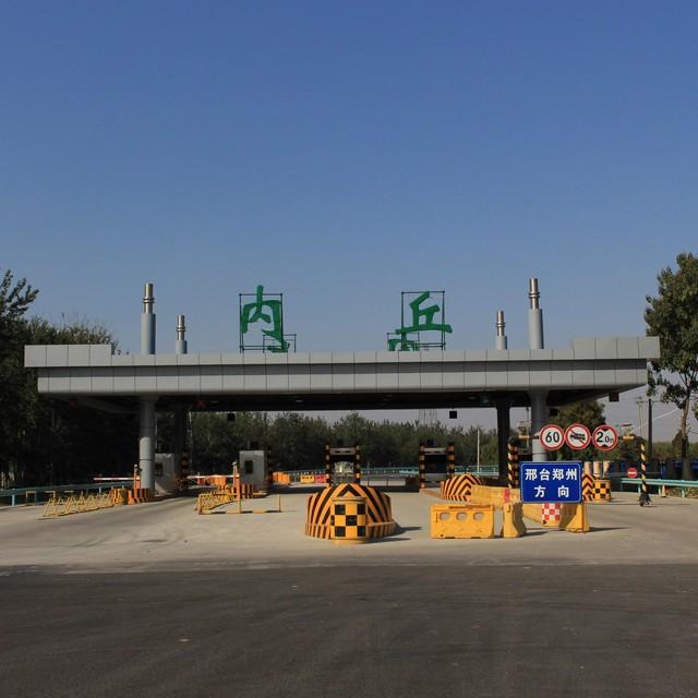 河北省高速公路石安管理处内丘收费站