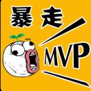 暴走MVP