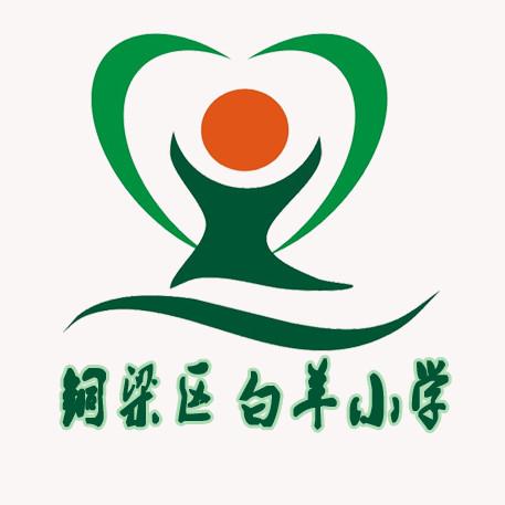 重庆市铜梁区白羊小学