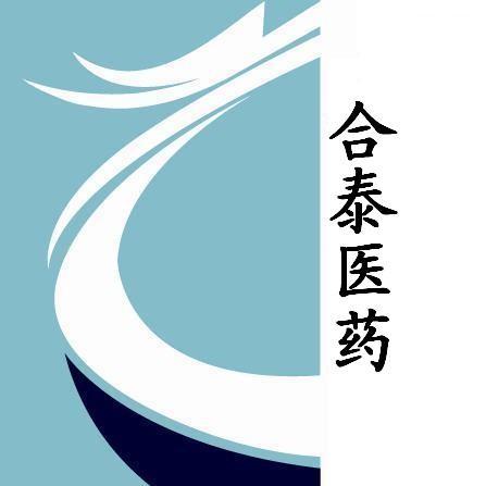 黑龙江省合泰医药有限公司