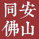 同安投资佛山财富中心