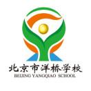 北京市洋桥学校