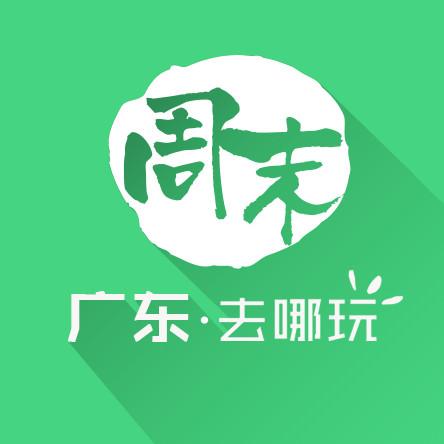 周末去哪玩广东站