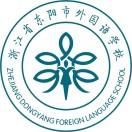 东阳市外国语学校