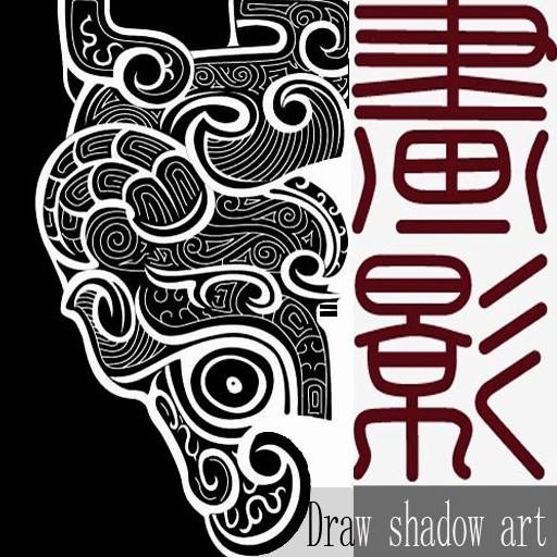 画影国际文化创意艺术