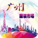 广州服装行业信息网