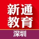新通教育深圳