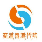 商道香港代购有限公司