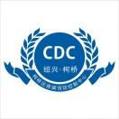 绍兴市柯桥区疾病预防控制中心