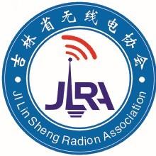 吉林省无线电协会