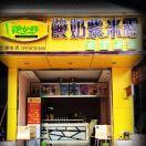酸奶紫米露白龙店