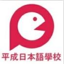 武汉平成日本语培训学校