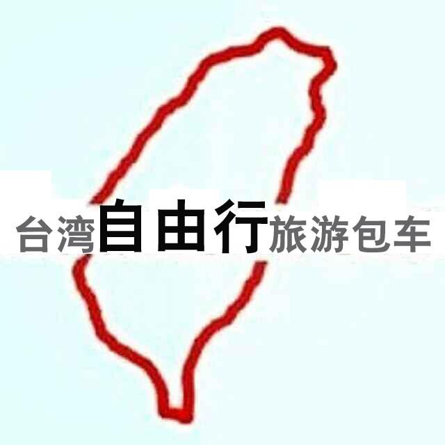 高雄阿茹台湾旅游车