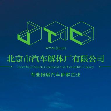 北京市汽车解体厂