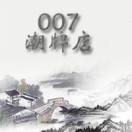 007潮牌店