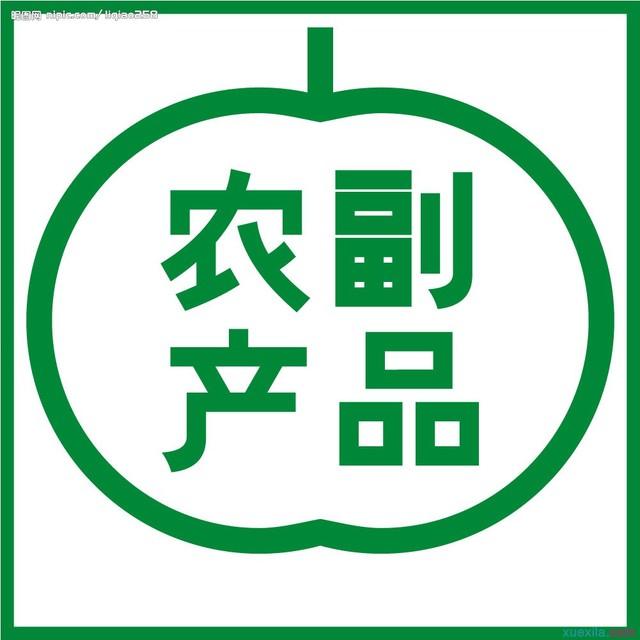 云南省农副产品项目落地平台