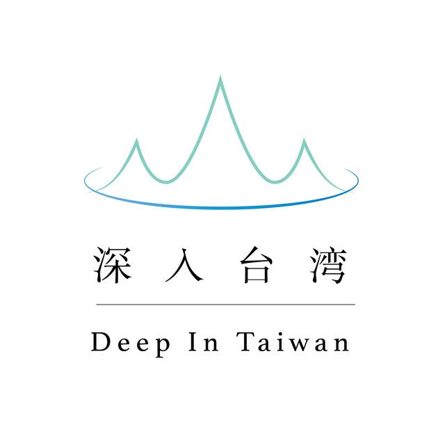 深入台湾DIT