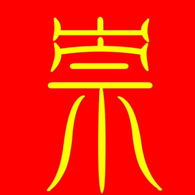 北京市东城区崇文工人文化宫