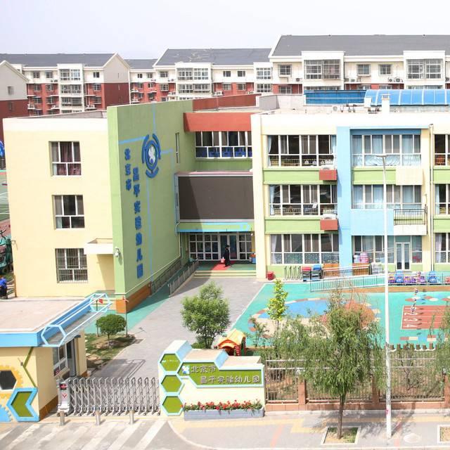 北京市昌平实验幼儿园