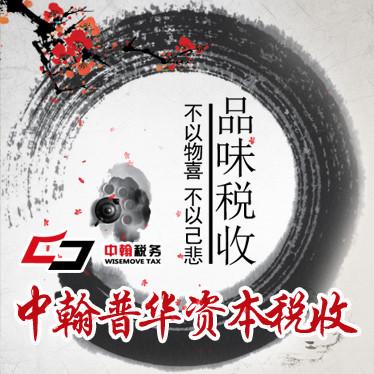 中翰普华资本税收头像图片