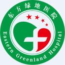 东方绿地医院肿瘤科