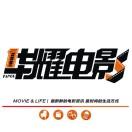 华耀电影文化产业投资管理有限公司