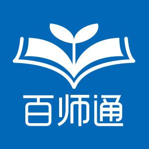 邯郸教育百师通