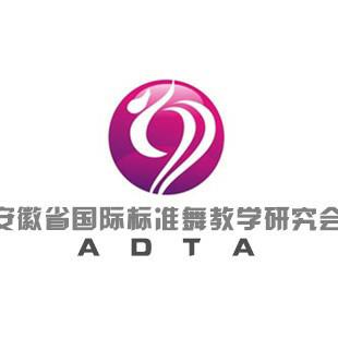 安徽省国际标准舞教学研究会