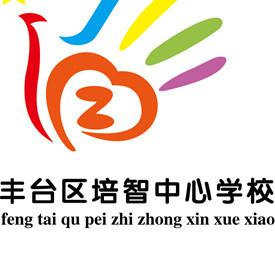 北京市丰台区培智中心学校