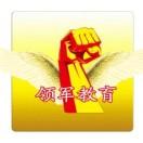 领军教育咨询平台