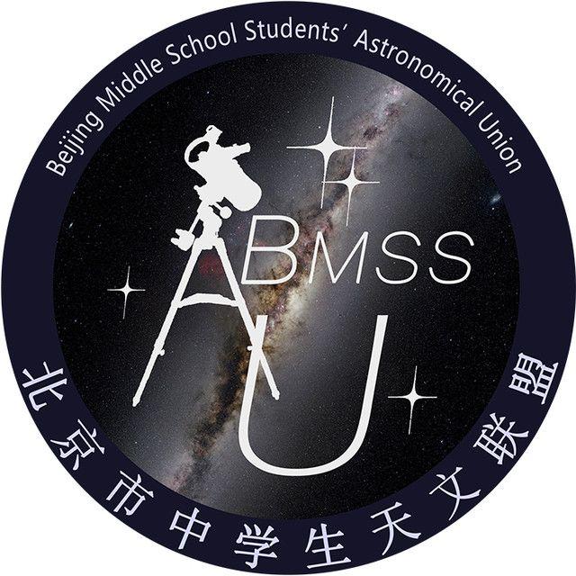 北京市中学生天文联盟