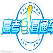 云南省高考直通车