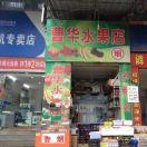 宜昌夷陵区曹华水果店