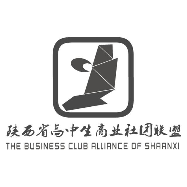 陕西省高中生商业社团联盟