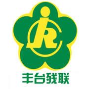 北京市丰台区残疾人联合会