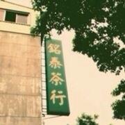 台湾高雄铭泰茶行