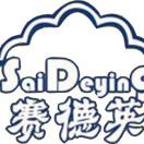 南京赛德英电气科技有限公司