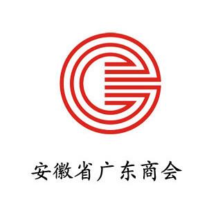 安徽省广东商会