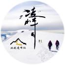 2010级北航凌峰社毕业季