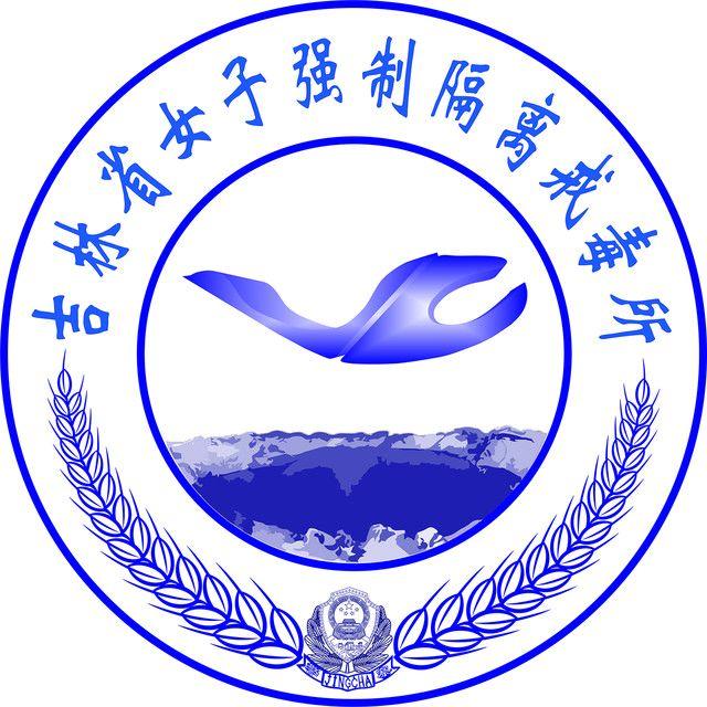 吉林省女子强制隔离戒毒所
