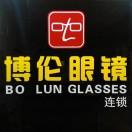 博伦眼镜店