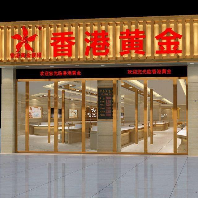 香港黄金回兴店
