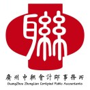 广州中联会计师事务所有限公司