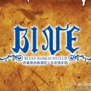 BLUE酒吧