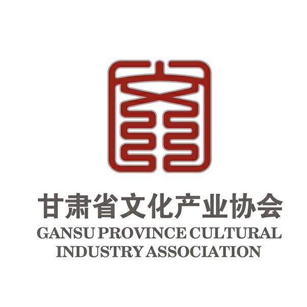 甘肃省文化产业协会