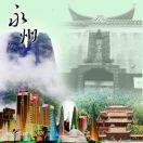 零陵地区永州市