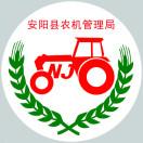 安阳县农机管理局